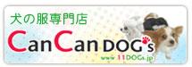 犬の服専門店CanCanDOG's