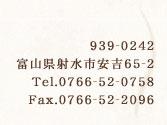939-0242富山県射水市安吉65-2/Tel.0766-52-0758/Fax.0766-52-2096