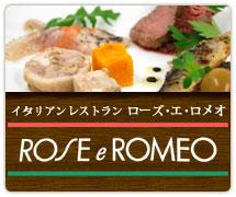 イタリアンレストラン ローズ・エ・ロメオ